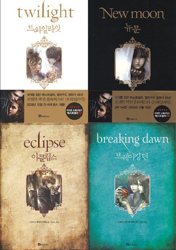 Twilight Saga Korean Covers