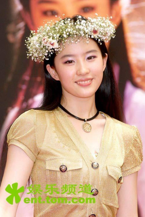 crystal - liu yi fei Photo (20869981) - Fanpop