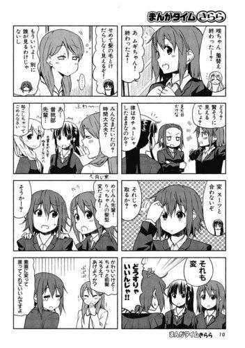 K-ON! 日本漫画 4