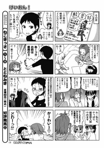 K-ON! 日本漫画 7