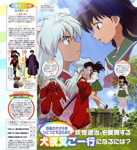 Inuyasha.:The Final Act:. 壁紙 with アニメ titled 犬夜叉 Kanketsu-hen