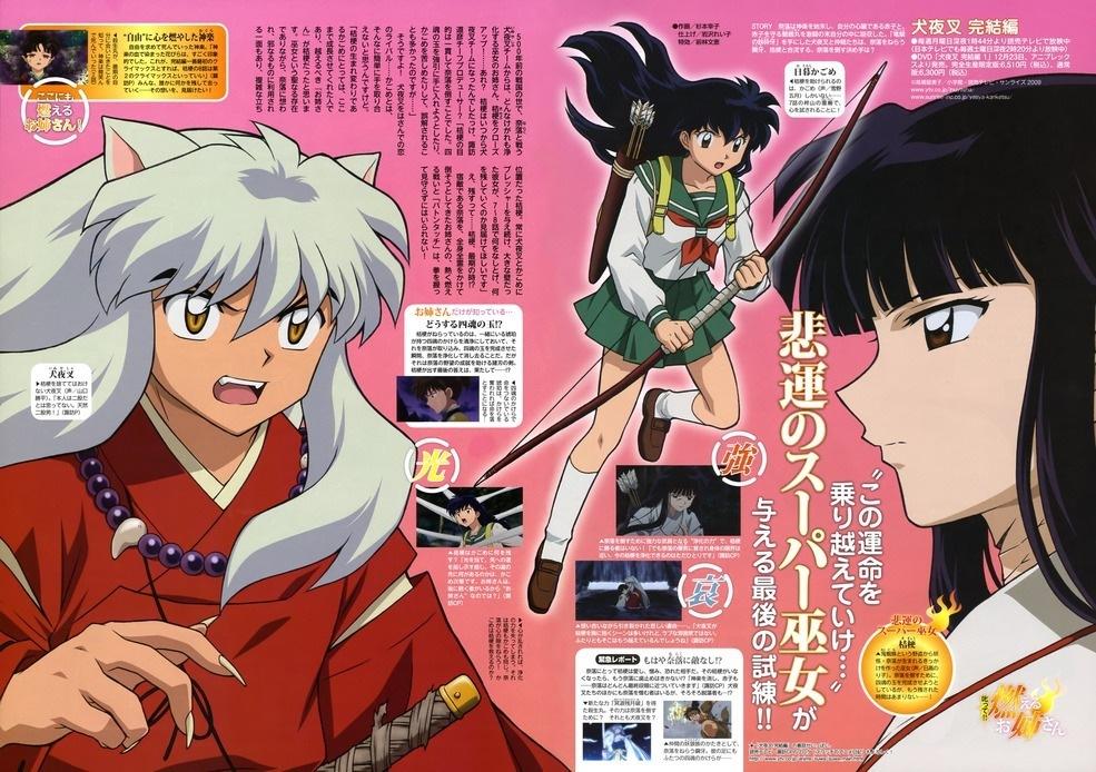 Inuyasha.:The Final Act:. images Inuyasha Kanketsu-hen HD ...