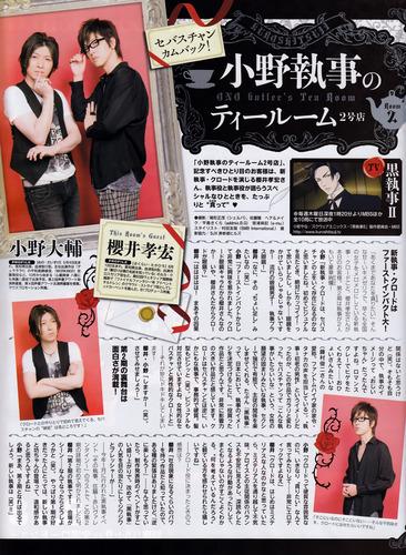 Daisuke Ono and Sakurai Takahiro scan