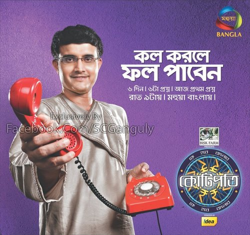 KBC in Bangla