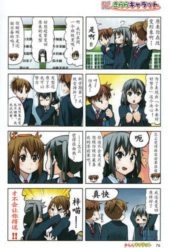 K-ON! New 日本漫画 2