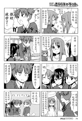K-ON! New Manga