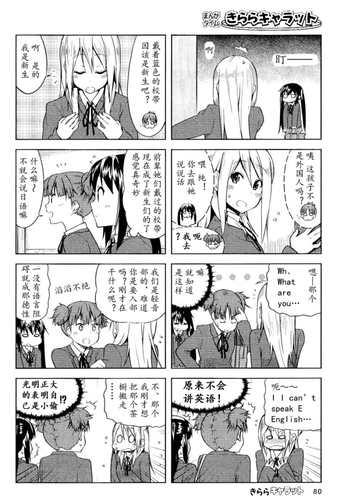 K-ON! New 日本漫画