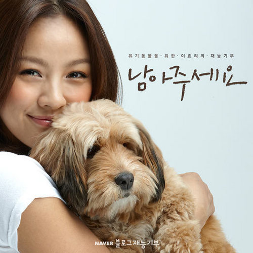 Lee hyori [to protect abandoned animals]