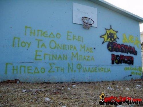 aek fc grafiti