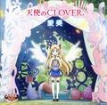 Astarotte no Omocha! OP Single - Tenshi no CLOVER (Bigger ver.)