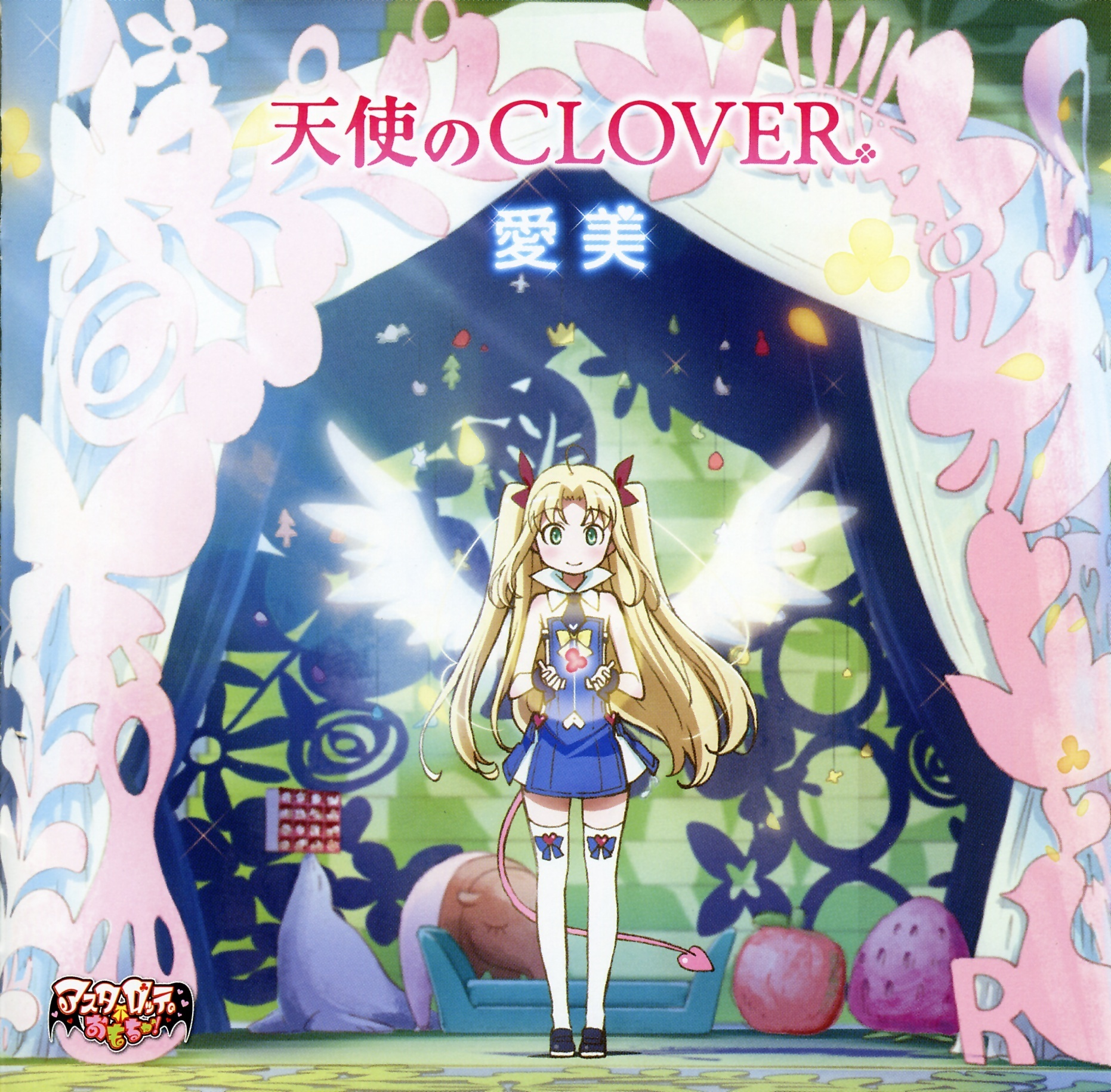 Lotte no Omocha! images Astarotte no Omocha! OP Single - Tenshi no ...