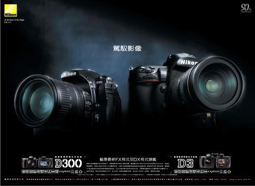 Nikon D300 & D3