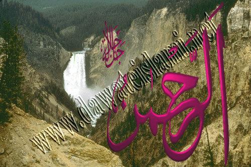 Al- rahamn (الرحمن)