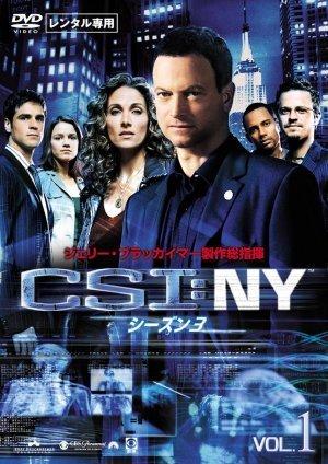 CSI:NY posters