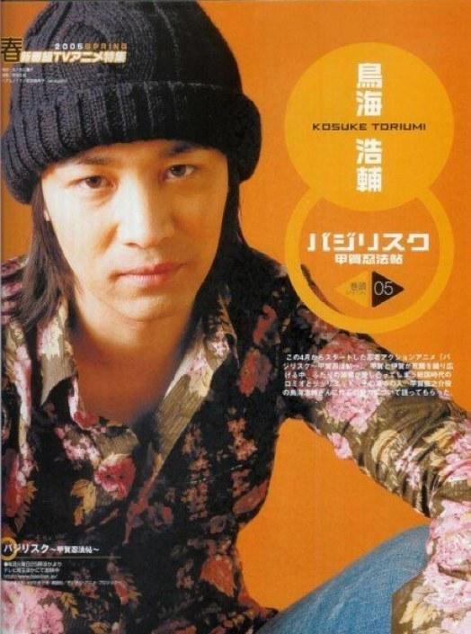 Kousuke Toriumi - Seiyuu Photo (21876648) - Fanpop