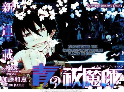 日本漫画 Blue Exorcist
