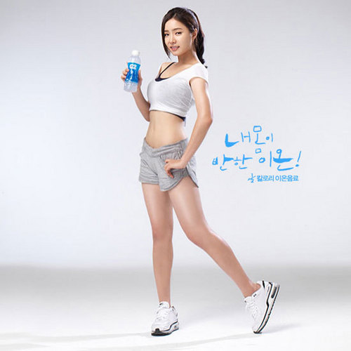 Shin Se Kyung वॉलपेपर titled Shin Se Kyung - For G2 Ion sport drink