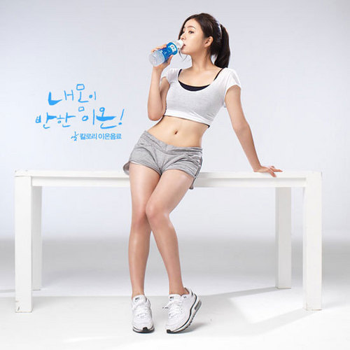 Shin Se Kyung achtergrond titled Shin Se Kyung - For G2 Ion sport drinks
