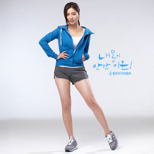 Shin Se Kyung - For G2 Ion sports drink