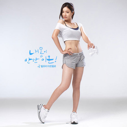 Shin Se Kyung wallpaper entitled Shin Se Kyung - For G2 Ion Sport drinks