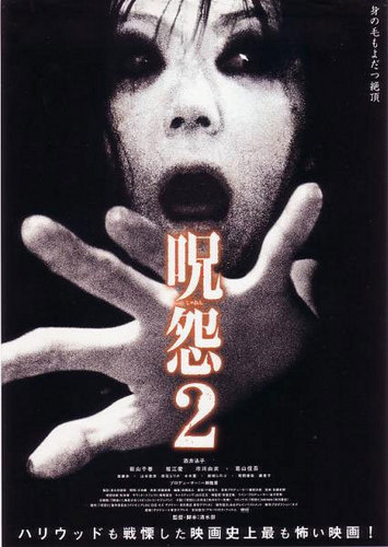 ju-on the grudge 2 poster