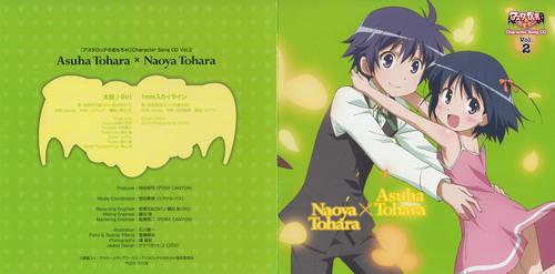 Astarotte no Omocha! Character Song CD 2 - Touhara Naoya x Touhara Asuka