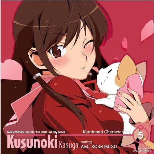 Kami Nomi zo Shiru Sekai II Character CD 5 - Kasuga Kusunoki