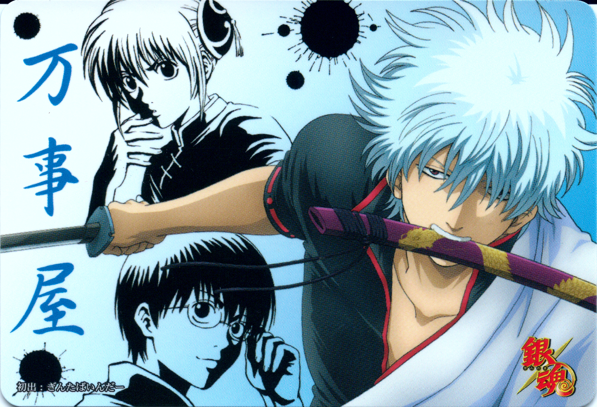 Bs Gintama