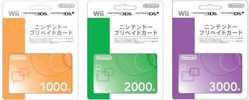 Nintendo DS achtergrond entitled Prepaid cards