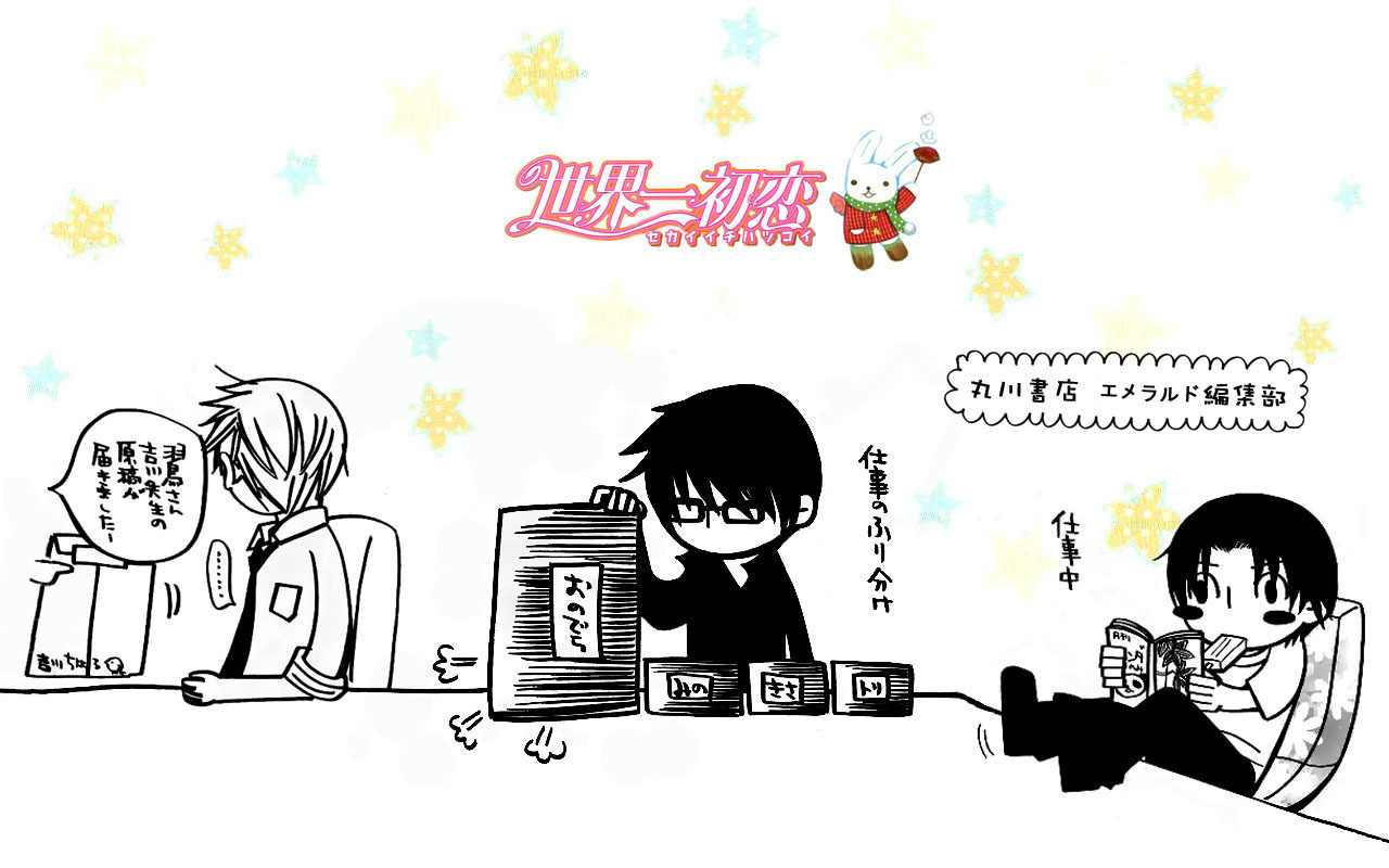 wallpaper - Sekai Ichi Hatsukoi Wallpaper (22663068) - Fanpop