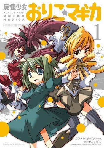 Cover of the First Volume of Oriko Magica