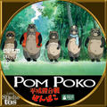 Pom Poko DVD - studio-ghibli photo