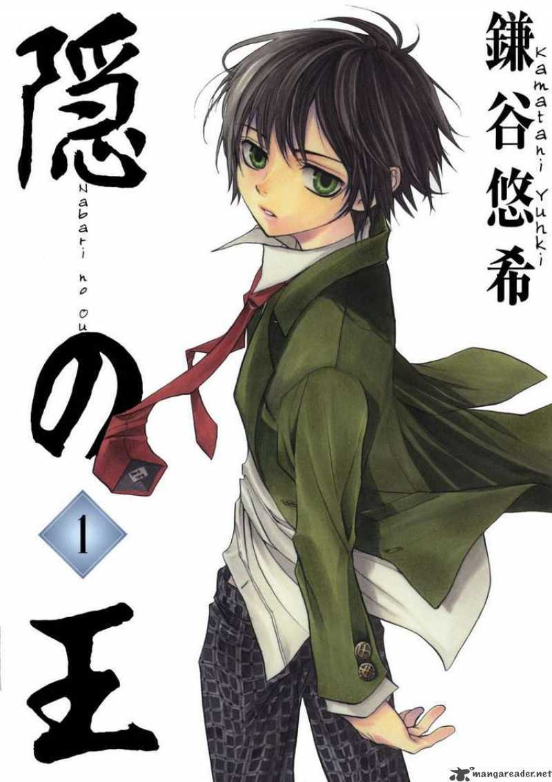 Nabari No Ou Characters Yoite & Miharu Fan...