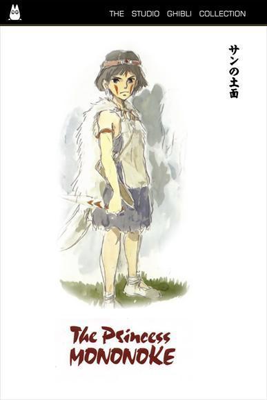 もののけ姫の画像