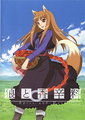 holo - spice-and-wolf photo