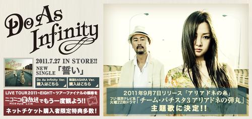 Do as Infinity NEW SINGLE!!! 「Chikai」