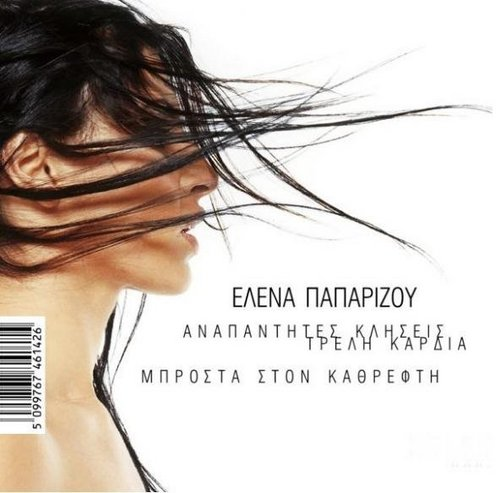 Helena Paparizou(discography)