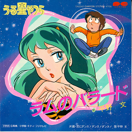 Urusei Yatsura hình nền containing anime entitled Album Cover