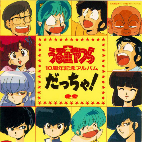 Urusei Yatsura hình nền possibly with anime titled Album Cover