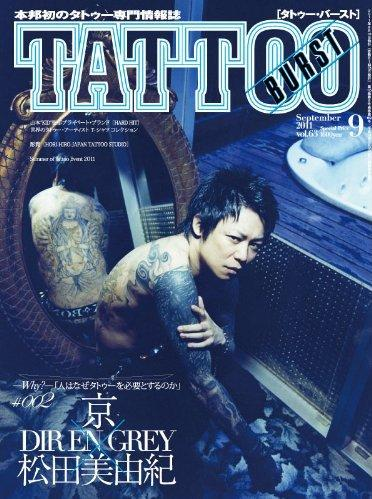 Kyo on Tattoo Burst Cover