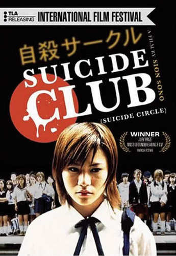 Asian Horror 映画 壁紙 titled Suicide Club