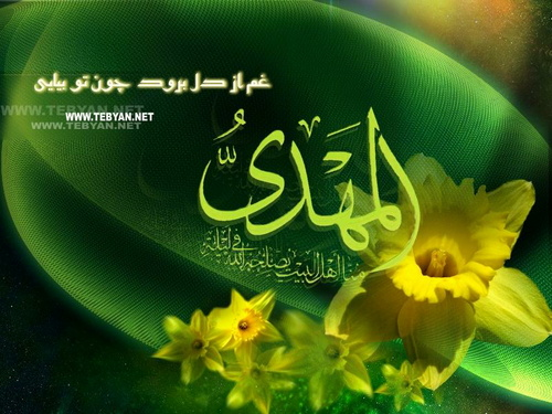 Islam wallpaper containing a bouquet entitled Imam Mahdi