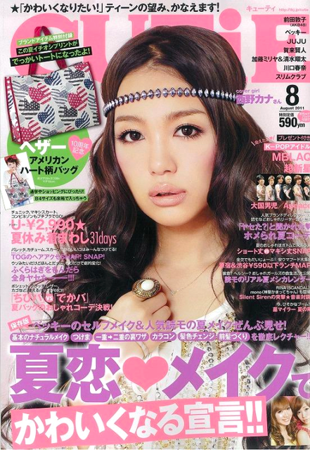kana kawaii nishino 5e - photo #7