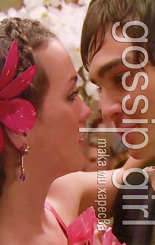 Gossip Girl Book Bulgarian Edition