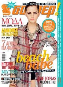 Greek σουπερ! magazine