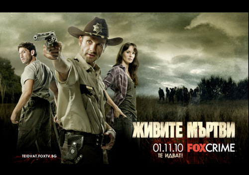 The Walking Dead Season 1 - International Posters - Bulgaria