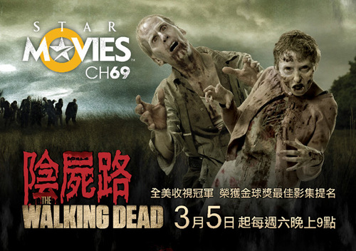 The Walking Dead Season 1 - International Posters - Taiwan