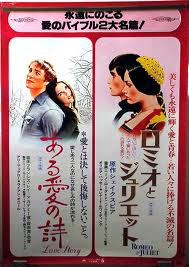 1968 Romeo & Juliet Album Cover, VHS Cover, AND Posters
