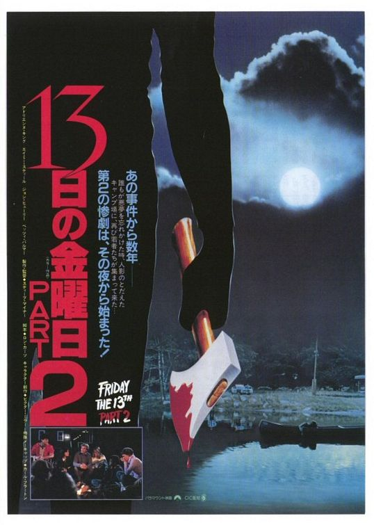 Part 2 Foreign Poster