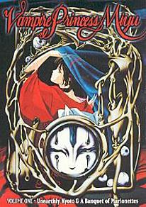 Vampire Princess Miyu Vol.1 DVD cover